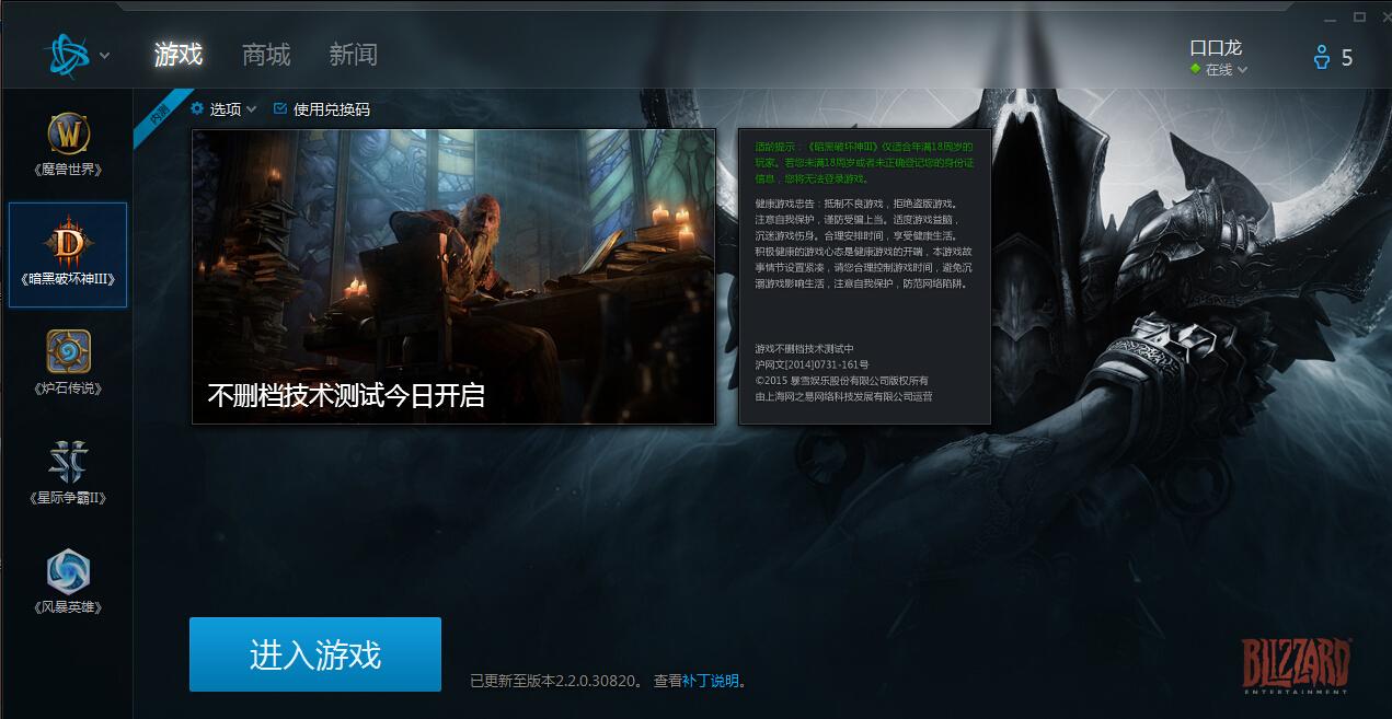 同一客户端其他已激活账号可以登录游戏