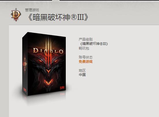 花钱买了一个免费游戏?