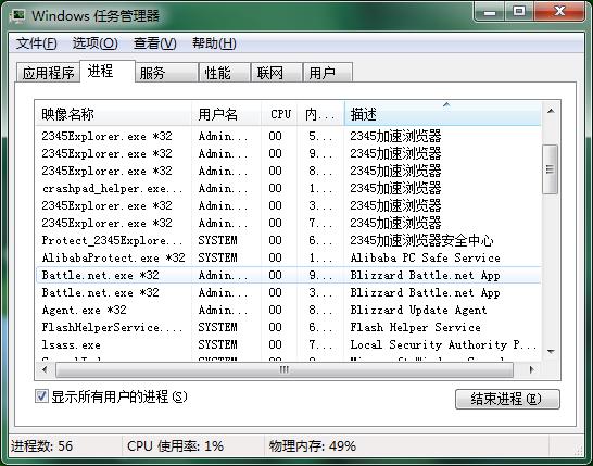 战网已经安装好了,但是换回移动光纤后运行战网,不出现任何登录界面,只能在右下角看到战网图标或在任务管 ...